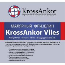 Обои флизелиновые гладкие под покраску KrossAnkor Vlies 150-25, 150 гр./м2, фото 1