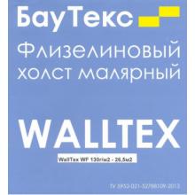 Обои флизелиновые гладкие под покраску WallTex WF130, 130 г/м2, фото 1