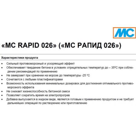 Противоморозная добавка 'МС Rapid 026' для раствора и бетона, фото 2