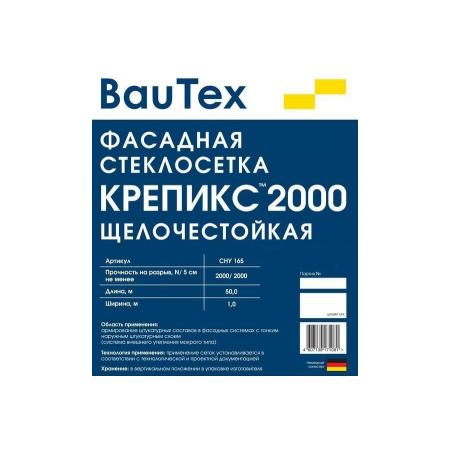 Стеклосетка фасадная Крепикс 2000 165гр 'Еврофасад' (2000/ 2000 Н/5см), фото 2