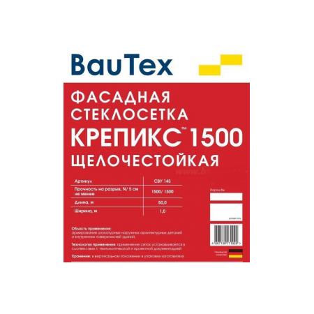 Стеклосетка фасадная Крепикс 1500 СВУ 145 (1500/1500 Н/5см) 50 м, фото 2