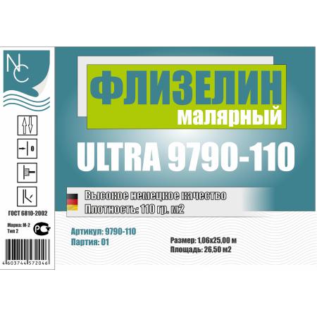 Обои флизелиновые гладкие под покраску NC Ultra 9790-110, 110 гр/м2, фото 1