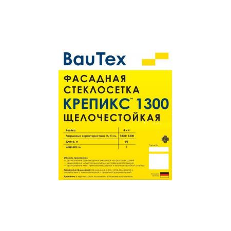 Стеклосетка фасадная 'Крепикс 1300 СВУ 120гр  (1300/1300 Н/5см), фото 1