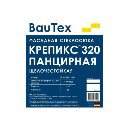 Сетка панцирная Крепикс САУ 320 - 7200  (25 м2), фото 2