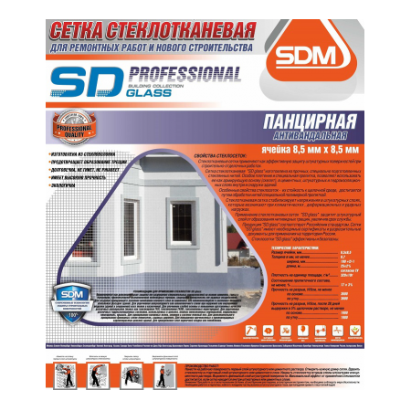 "Сетка 320 г/м2 ""SD-Glass"" Панцирная Стеклосетка ( антивандальная цокольная), фото 1"