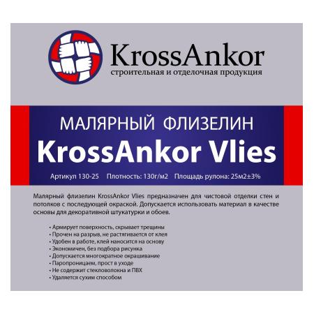 Обои флизелиновые гладкие под покраску  KrossAnkor Vlies 130-25, 130 гр./м2, фото 1